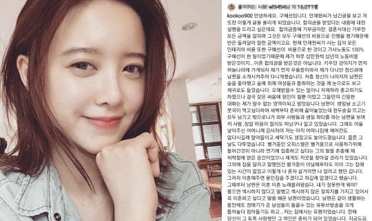 """구혜선, 안재현 입장문에 재반박 """"난 집에 사는 유령이었다"""""""